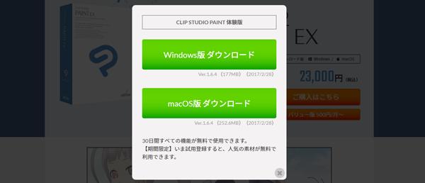 OSを選んでダウンロード