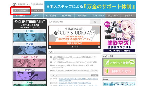 CLIP公式サイト