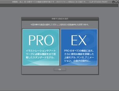 EX版かPRO版かを選ぶ