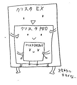 クリスタEX・PRO・DEBUTの関係