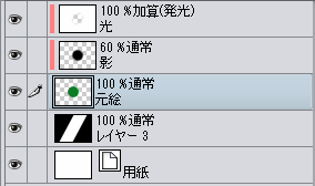 gyakko-02-layer